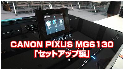 CANON PIXUS MG6130「セットアップ編」