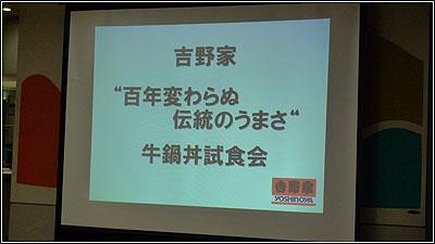 吉野家「百年変わらぬ伝統のうまさ」牛鍋丼試食会 参加中