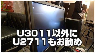 U3011以外に、U2711もお勧め