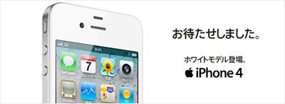 iPhone4のホワイトモデル、今日販売開始だったんだ…