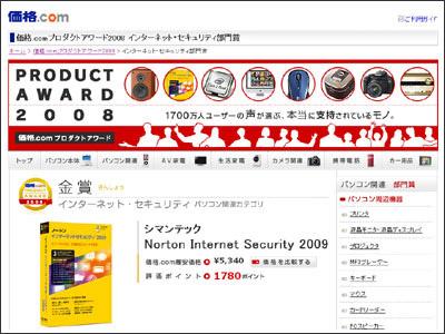 ノートン・インターネットセキュリティがプロダクトアワード金賞受賞!