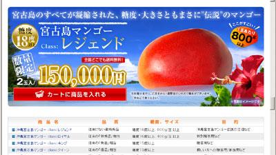 沖縄宮古島完熟マンゴー class:レジェンド
