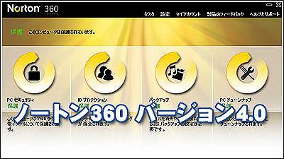 ノートン360 バージョン4.0にアップグレード