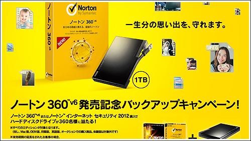 ノートン360 V6 発売記念でハードディスク(1TB)が当たる?