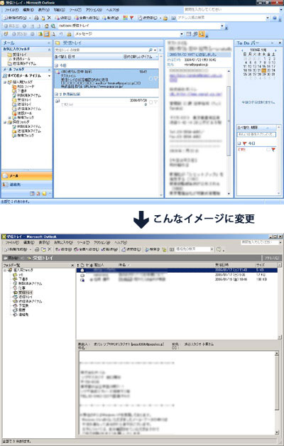 Outlook 2007のUIをOutlook 2002に近づける方法