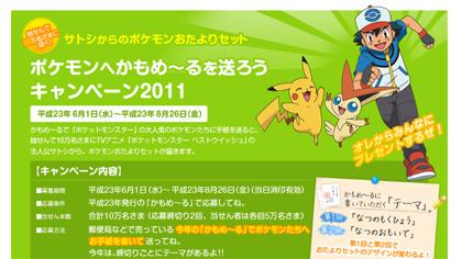 ポケモンへかもめ~る送ろうキャンペーン2011