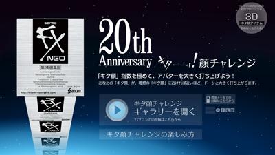 サンテFX発売20周年記念 キタ顔チャレンジプロジェクトやってみた