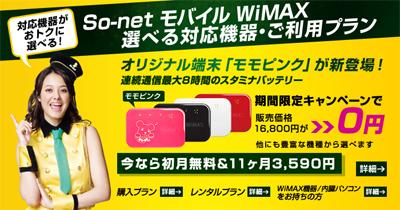 So-netオリジナルデザイン「Aterm WM3500R」モモピンクが登場