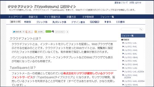 モリサワのクラウドフォント「TypeSquare」のサイトを作りました!!