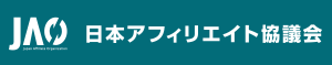 日本アフィリエイト協議会(JAO)