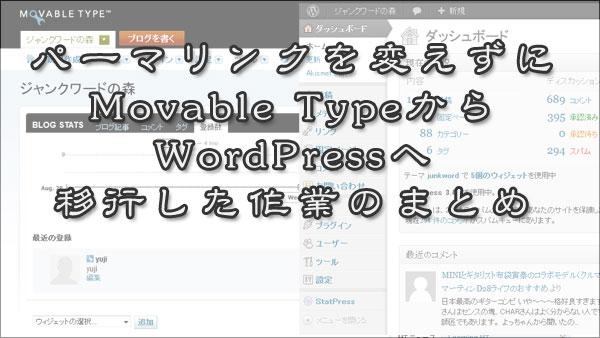 パーマリンクを変えずにMovable TypeからWordPressへ移行した作業のまとめ