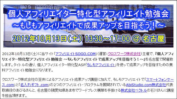 個人アフィリエイター特化型アフィリエイト勉強会が名古屋で開催されます!!