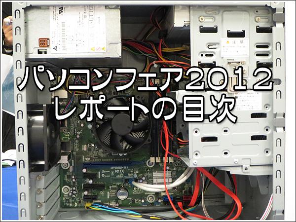 パソコンフェア2012レポート 目次