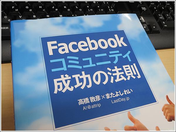 基礎から再確認「Facebookコミュニティ成功の法則」