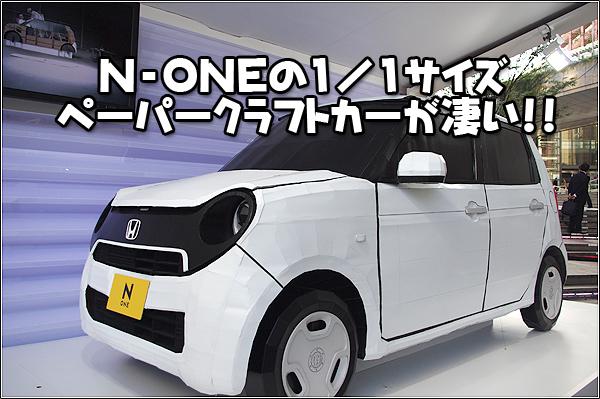 N-ONEの1/1サイズ ペーパークラフトカーが凄い!!