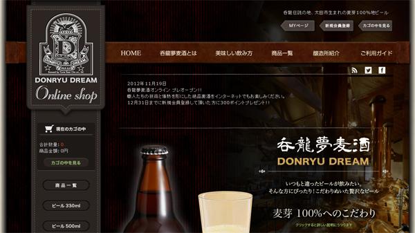 呑龍夢麦酒オンラインショップがプレオープンしました!!