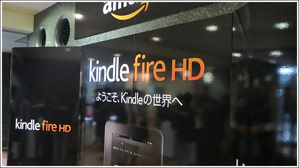 アマゾン最強の刺客(?)「Kindle Fire HD」に速攻で触れてきました!!