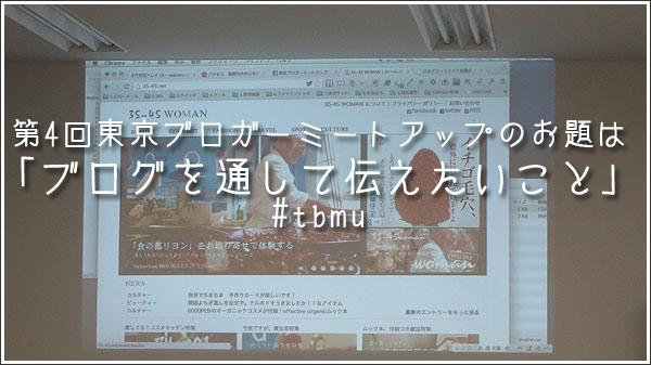 第4回東京ブロガーミートアップのお題は「ブログを通して伝えたいこと」#tbmu