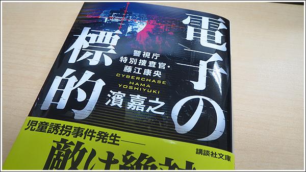 電子の標的 警視庁特別捜査官・藤江康央 濱嘉之著