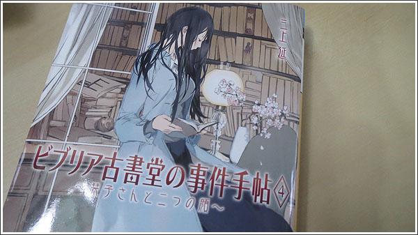 ビブリア古書堂の事件手帖4 ~栞子さんと二つの顔~ 三上 延著