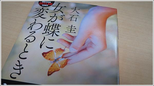 女が蝶に変わるとき 大石圭著