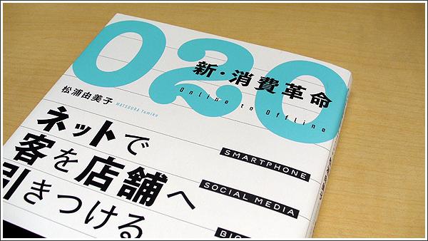 O2O 新・消費革命 松浦 由美子著