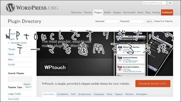 WPtouchでオリジナルのテーマを適用する方法