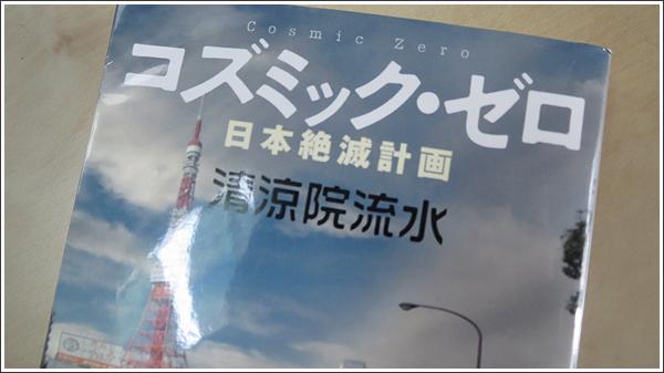 コズミック・ゼロ 日本絶滅計画 清涼院流水著