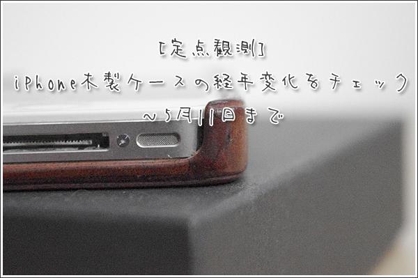 [定点観測]iPhone木製ケース(リベルストア)の経年変化をチェック ~5月11日まで