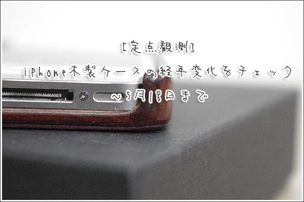 [定点観測]iPhone木製ケース(リベルストア)の経年変化をチェック ~5月18日まで