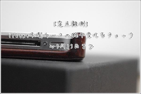 [定点観測]iPhone木製ケース(リベルストア)の経年変化をチェック ~5月25日まで