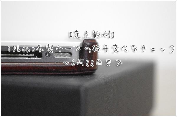 [定点観測]iPhone木製ケースの経年変化をチェック ~6月22日まで