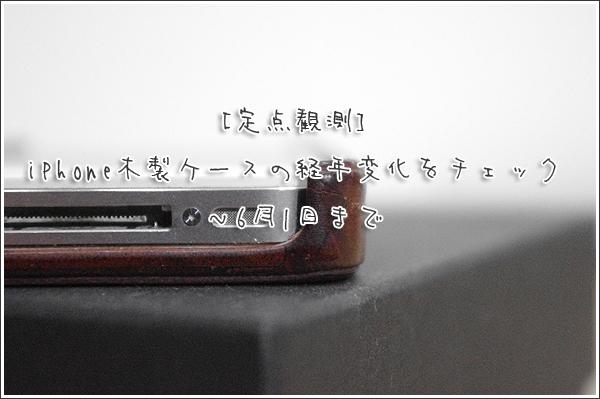 [定点観測]iPhone木製ケース(リベルストア)の経年変化をチェック ~6月1日まで