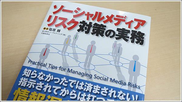 ソーシャルメディアリスク対策の実務 塩原将著