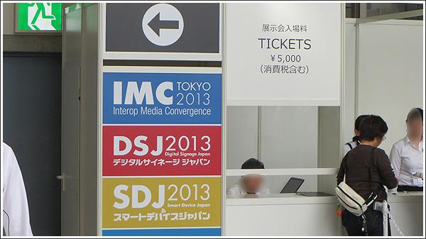 デジタルサイネージジャパン2013に行って来ました!