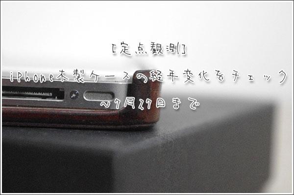 [定点観測]iPhone木製ケース(リベルストア)の経年変化をチェック ~7月27日まで(ラスト)