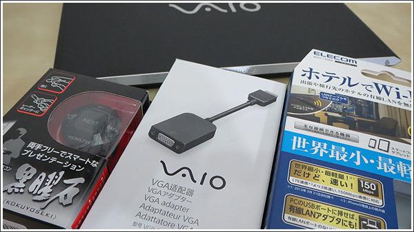 VAIO Pro 11をもっと活用するために、3つのアイテム「VGAアダプター」「ホテルでWi-Fi」「黒曜石」を入手!!