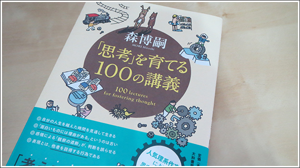 森博嗣著の「思考」を育てる100の講義は目次を見て予習してから読むのがいいかも