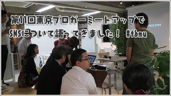 第11回東京ブロガーミートアップでSNSについて語ってきました! #tbmu