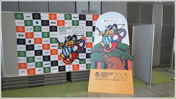 WordCamp Tokyo 2013はやっぱり「背中を押してくれる」有意義なイベントだった!! #wctokyo