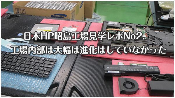 日本HP昭島工場見学レポNo2. 工場内部は大幅な進化はしていなかった