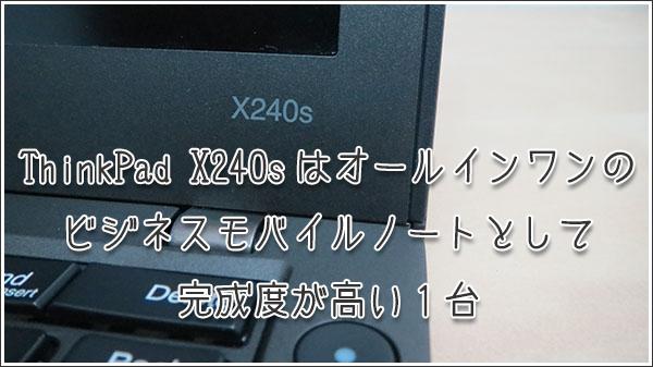 ThinkPad X240sはオールインワンのビジネスモバイルノートとして完成度が高い1台
