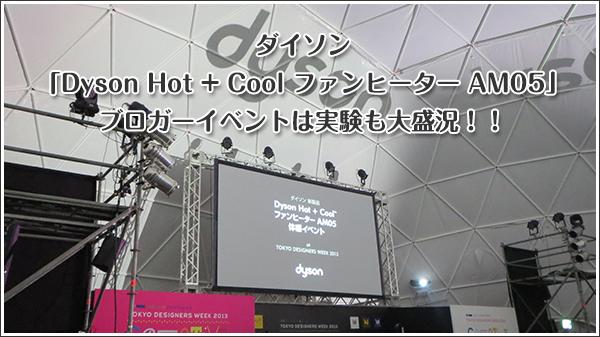 ダイソン「Dyson Hot + Cool ファンヒーター AM05」ブロガーイベントは実験も大盛況!!