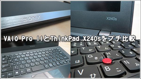 VAIO Pro 11とThinkPad X240sをプチ比較