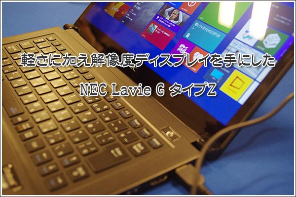 軽さに加え高解像度ディスプレイを手にしたNEC Lavie G タイプZ [パソコンフェア2013 レビュー]