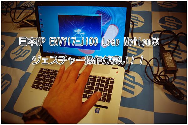 [パソコンフェア2013 レビュー]日本HP ENVY17-j100 Leap Motionはジェスチャー操作が凄い!!