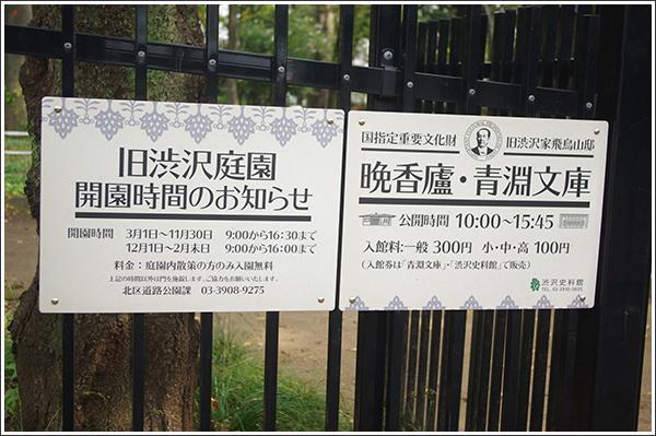 旧渋沢庭園[PENTAX K-3 撮影レポ]