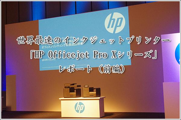 世界最速のインクジェットプリンター「HP Officejet Pro Xシリーズ」レポート(前編)