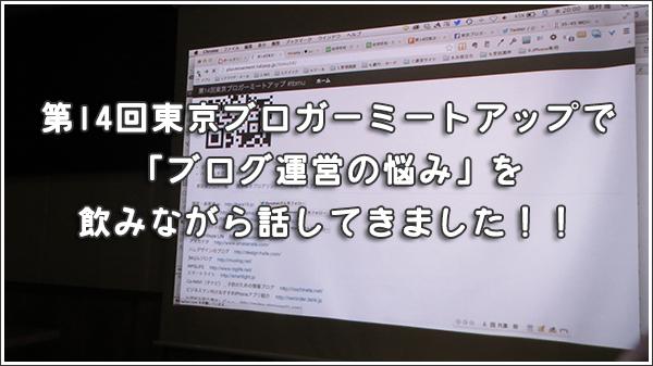 第14回東京ブロガーミートアップで「ブログ運営の悩み」を飲みながら話してきました!! #tbmu