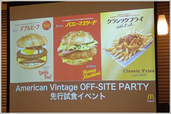 2014年マクドナルドのスタートは「アメリカンヴィンテージ(1950年代のアメリカンダイナー)」